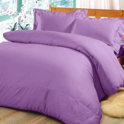 澳洲Simple Living 特大600織台灣製埃及棉被套(丁香紫)