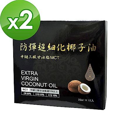 【BuDer 標達】防彈超細化椰子油(10入/盒)*2件組-MCT含量93%