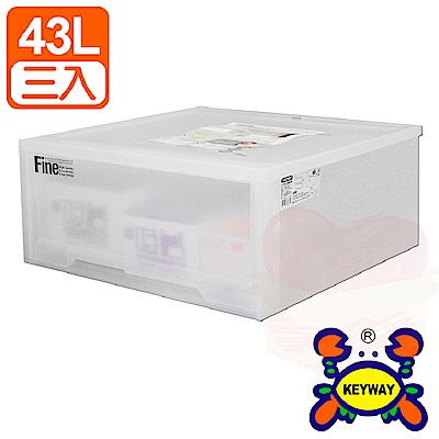 [KEYWAY]85抽屜整理箱43L(三入組)