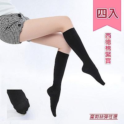 買二送二魔莉絲彈性襪-360DEN西德棉小腿襪一組四雙-壓力襪醫療襪