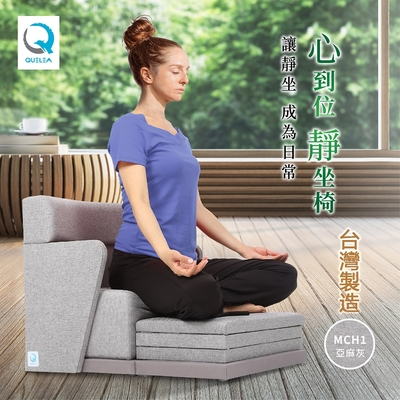 QUELEA MTC01-心到位靜坐椅(亞麻灰)