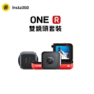Insta360 ONE R 雙鏡頭套裝組 全景/運動攝影機 公司貨