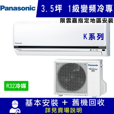 Panasonic國際牌 3.5坪 1級變頻冷專冷氣 CS-K22FA2/CU-K22FCA2 K系列 R32冷媒 限雲嘉指定地區安裝