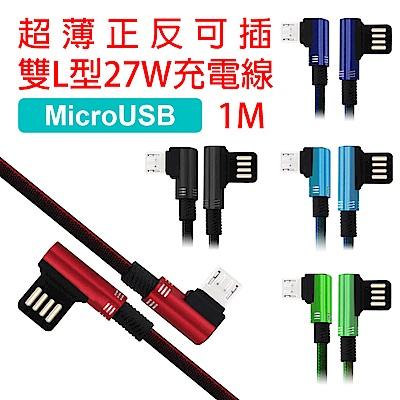 USB正反可插27W雙L型編織充電線 (MicroUSB/1m)