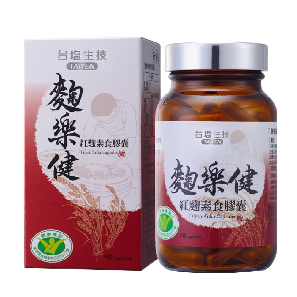 台鹽生技 麴樂健紅麴素食膠囊(60粒/瓶)
