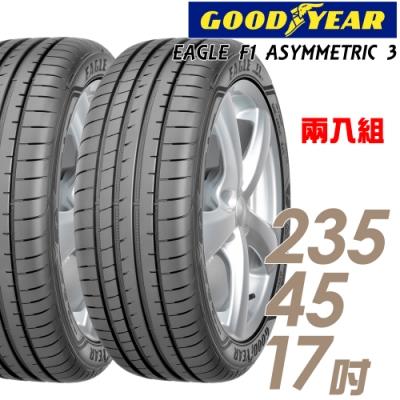 【固特異】EAG ASYM3 高性能輪胎_二入組_235/45/17(EAG ASYM3)