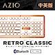 AZIO RETRO POSH BT 藍芽真牛皮打字機鍵盤(PC/MAC)中英鍵帽 product thumbnail 1
