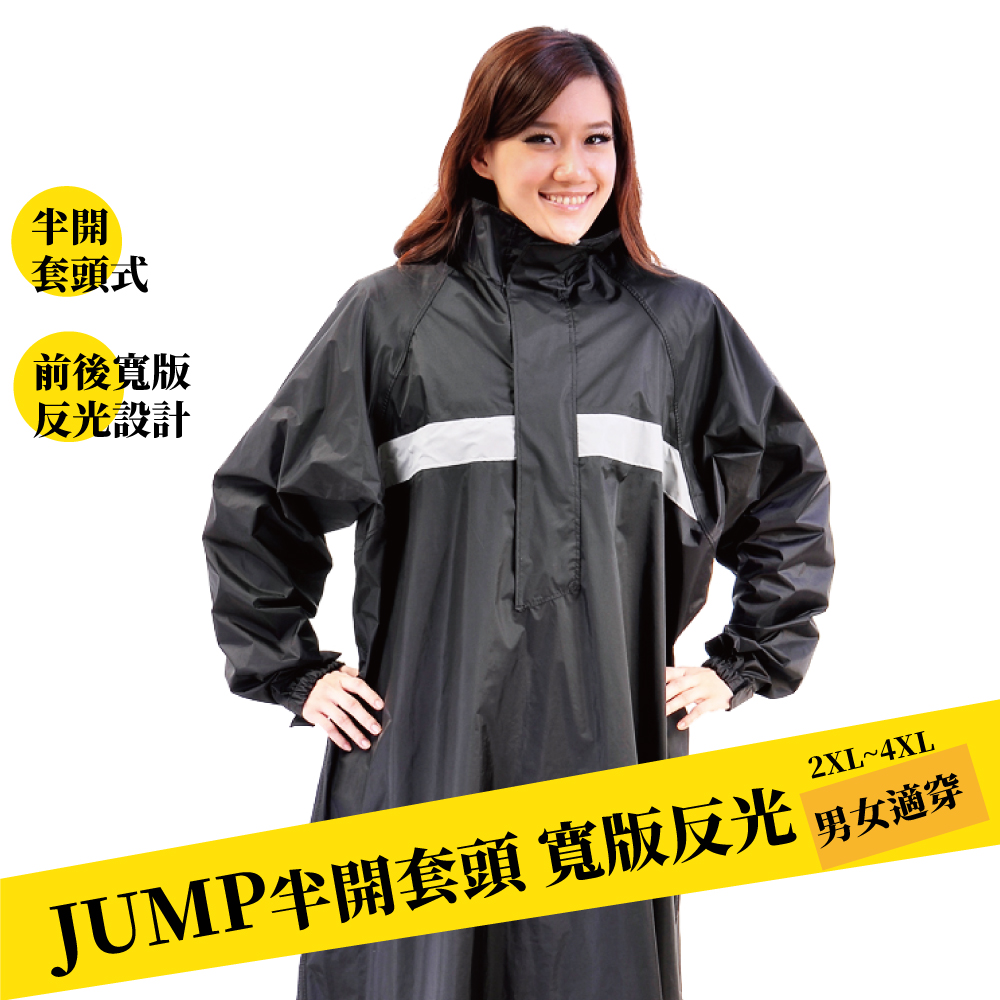 JUMP 將門 半開式套頭反光一件式風雨衣(暗夜黑)