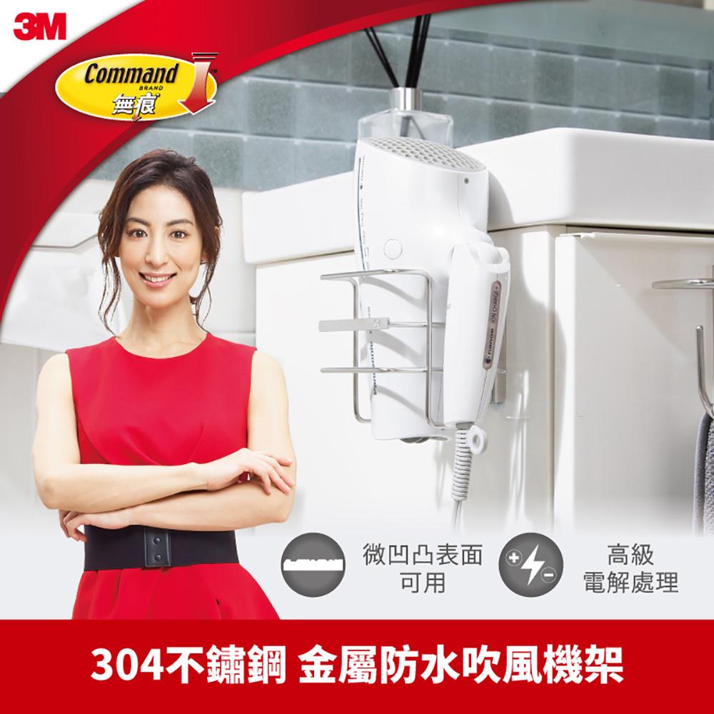 3M 無痕免鑽釘 金屬防水收納系列-吹風機架 (宅配)