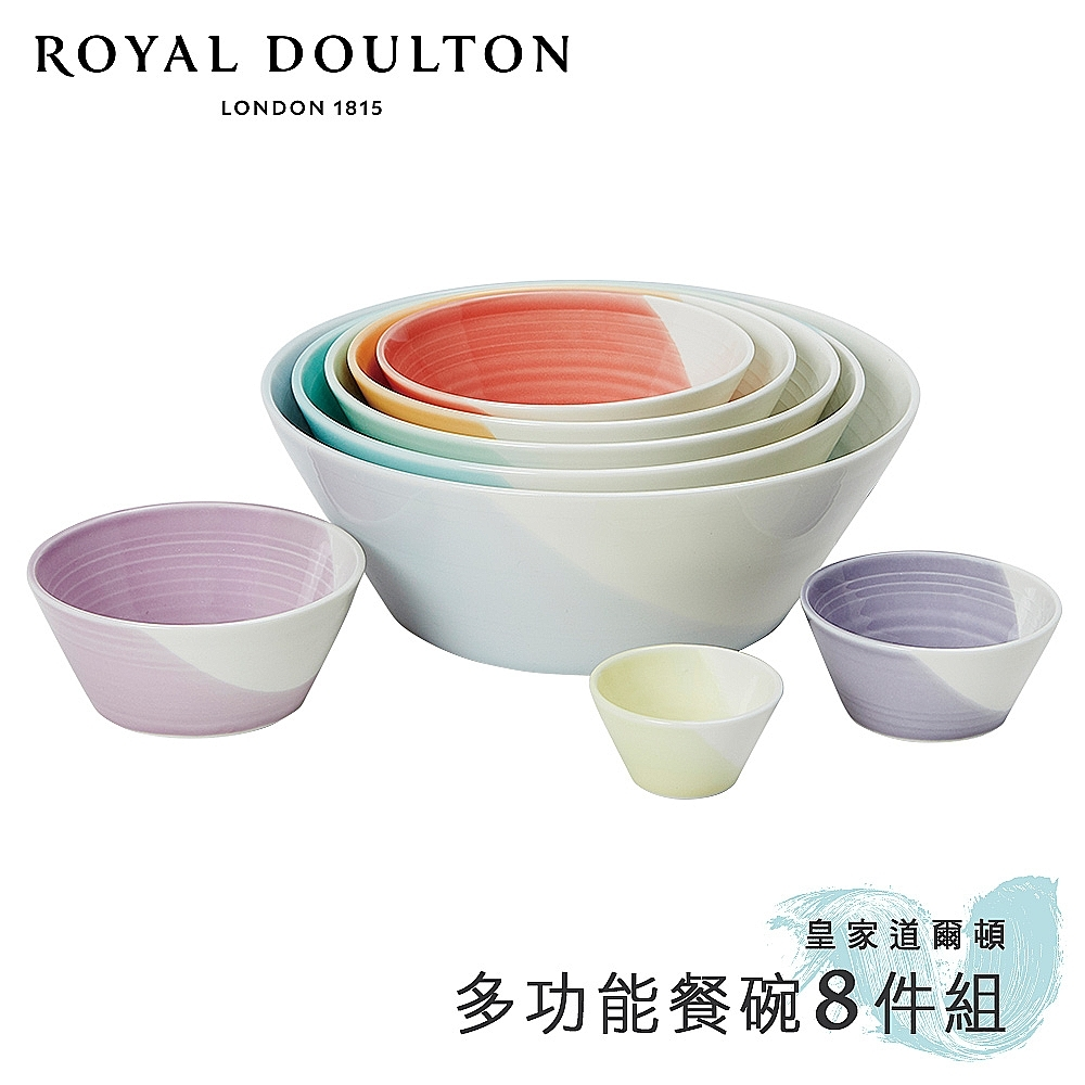 Royal Doulton 皇家道爾頓 1815恆采系列 多功能餐碗8件組(快)