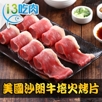 【愛上吃肉】美國沙朗牛培火烤片4盒組(250±5%/盒)