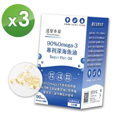 【達摩本草】90%Omega-3 專利深海魚油x3盒(120顆/盒)《迷你好吞、思緒靈敏》