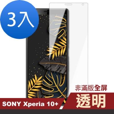 SONY Xperia 10 plus 透明 高清 非滿版 手機貼膜-超值3入組