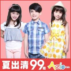 Azio Kids月光節夏季特賣童裝99元起!