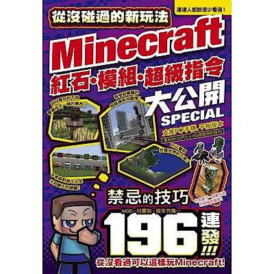 從沒碰過的Minecraft新玩法