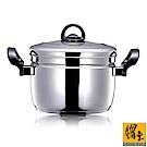 (福利品)鍋寶 不繡鋼蒸煮鍋22cm雙耳 SS-322QX