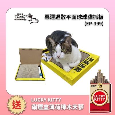 iCat 寵喵樂-惡運退散平面球球貓抓板 (EP-399)(買就送iCat寵喵樂-LUCKY KITTY 貓煙盒薄荷棒木天蓼1盒)