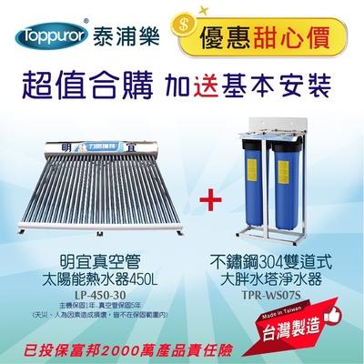 【Toppuror 泰浦樂】明宜真空管太陽能熱水器-不鏽鋼304雙道大胖水塔淨水器含基本安裝