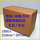 雷射、噴墨、影印、多功能標籤貼紙-全頁 (1000張入/210x297mm)