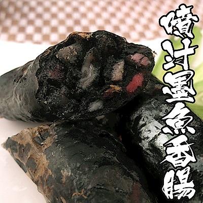 (團購組) 食吧嚴選 噴汁墨魚香腸 10包組( 300g±10%/包/5-6條 )