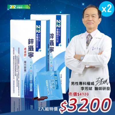 202李醫師研究室 鋅攝寧 專業型複方膠囊(30包/盒)x2入組