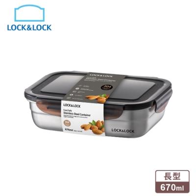 【樂扣樂扣】不鏽鋼保鮮盒 (長方形/670ML/1A01-LST815)(快)