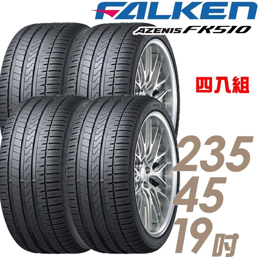 【飛隼】AZENIS FK510 濕地操控輪胎_四入組_235/45/19(FK510)