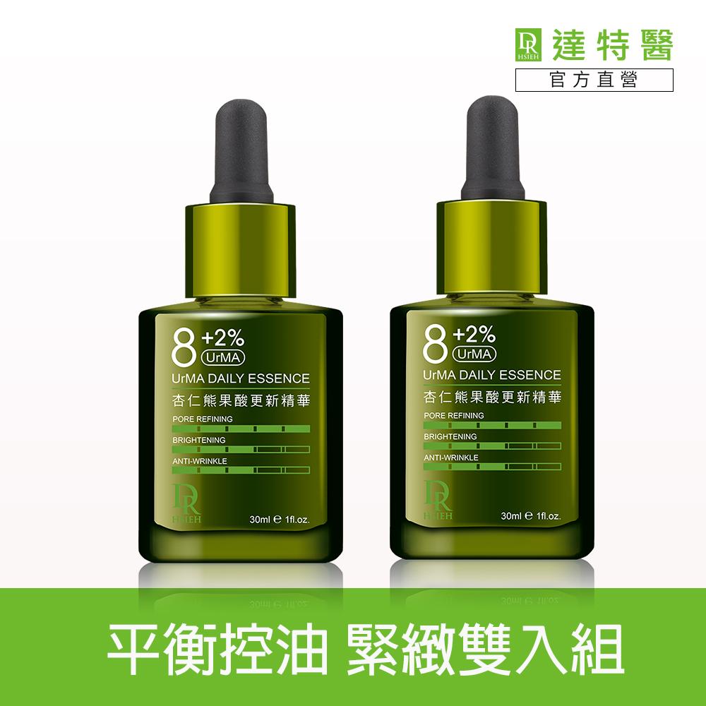 時時樂Dr.Hsieh 8+2%UrMA杏仁熊果酸更新精華30ml 2入組
