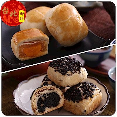 台北御珍芝麻椒鹽酥2盒鳳梨蛋黃酥2盒
