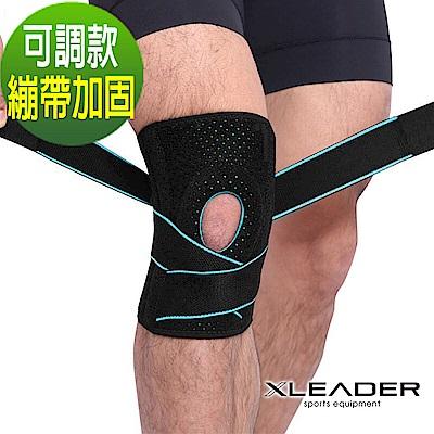 Leader X 7908可調型彈簧繃帶支撐 矽膠墊減壓護膝 2只入 黑藍