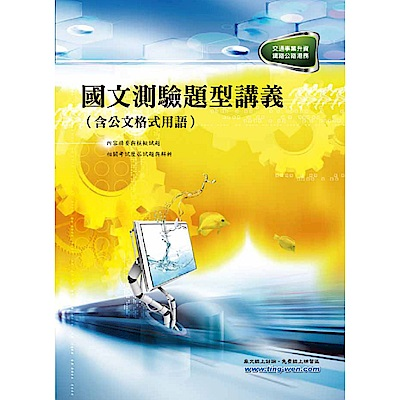 國文測驗題型講義(含公文格式用語)(初版)