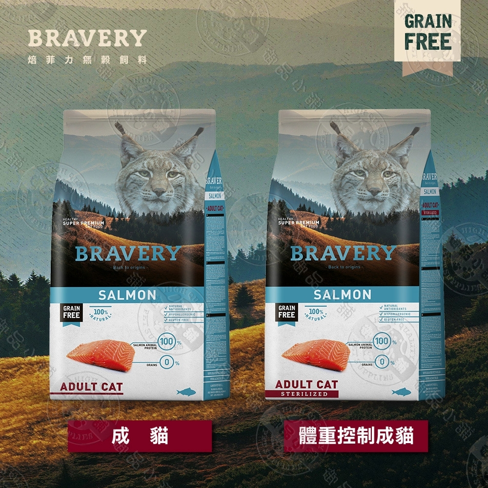 西班牙 Bravery 焙菲力 無穀貓飼料 7KG 鮭魚 成貓 體重控制貓 高蛋白 天然 貓飼