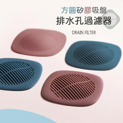 方圓吸盤矽膠排水孔過濾器(2入)