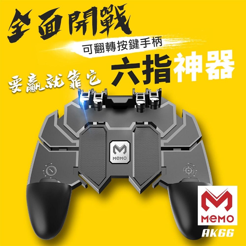 MEMO 吃雞神器六指手機遊戲手柄(AK-66)
