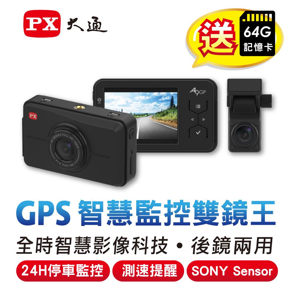 PX大通GPS高畫質雙鏡行車記錄器 A9GP @ Y!購物
