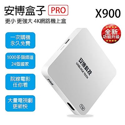 安博盒子PRO 第五代 X900 4K網路電視盒子
