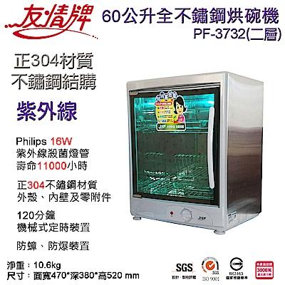 友情牌60公升二層全不鏽鋼烘碗機 PF-3732
