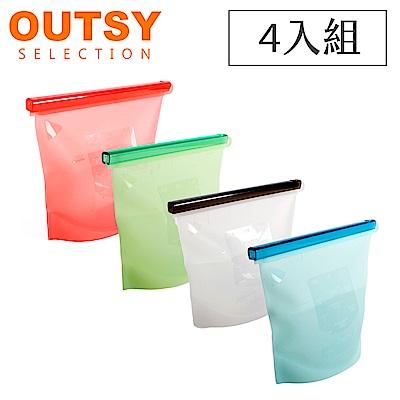 【OUTSY嚴選】矽膠果凍QQ食物密封袋/分裝袋四入組(顏色隨機)