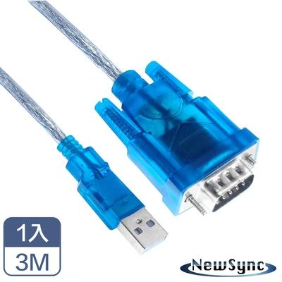 【NewSync】USB轉RS-232 9-Pin高速資料傳輸線 3M