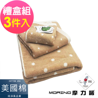 MORINO摩力諾 美國棉抗菌消臭圓點方毛浴巾組【禮盒裝】卡其