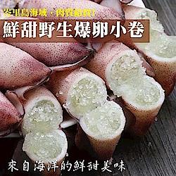 海陸管家 野生鮮甜爆卵小卷