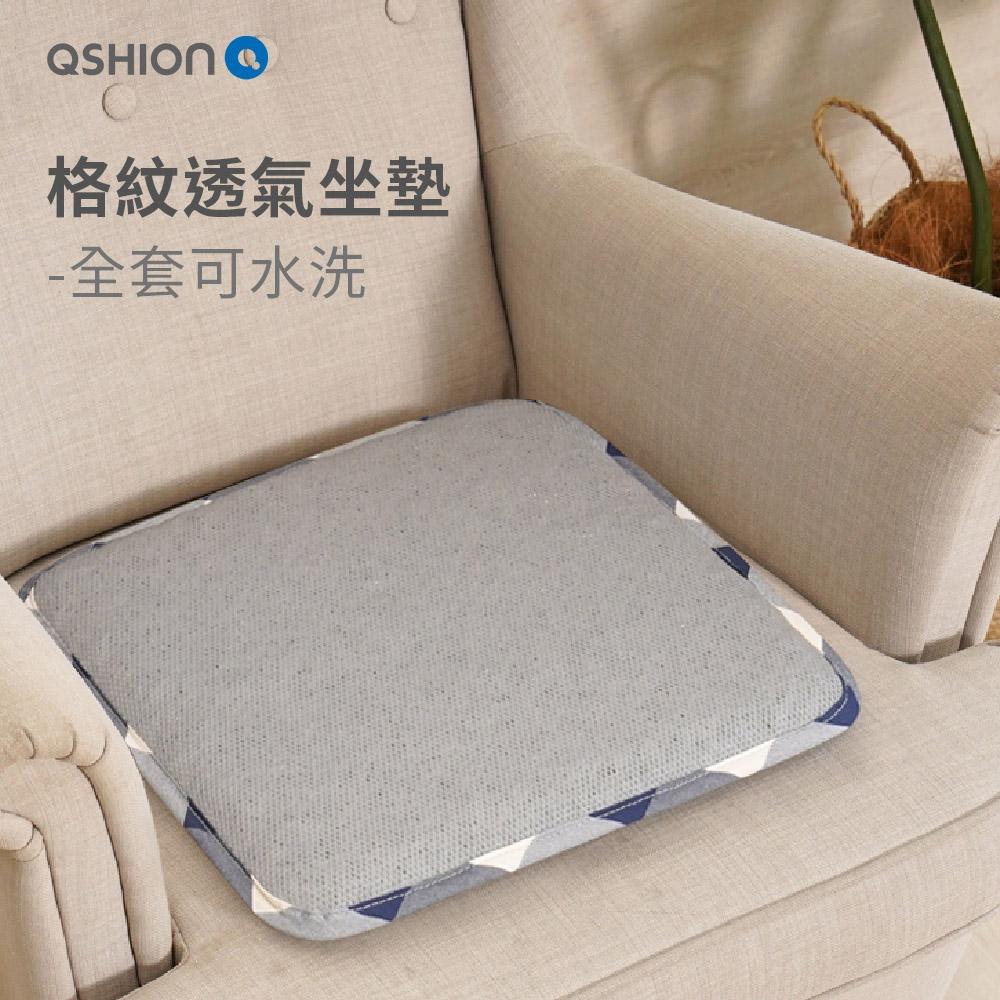 QSHION 格紋透氣坐墊 W40xL40xH3cm (100%台灣製造 輕巧好清洗)