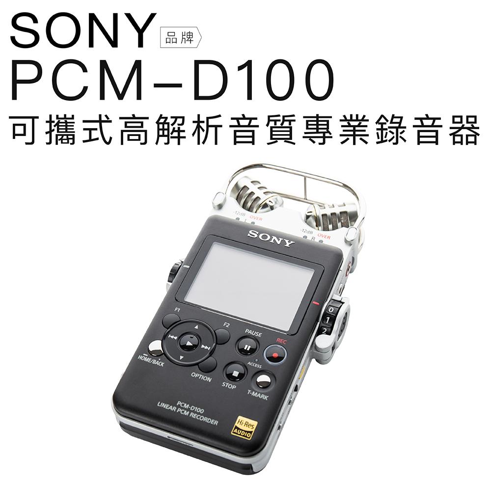 SONY 錄音器 PCM-D100 頂級錄音 內建32G 高音質【保固一年】