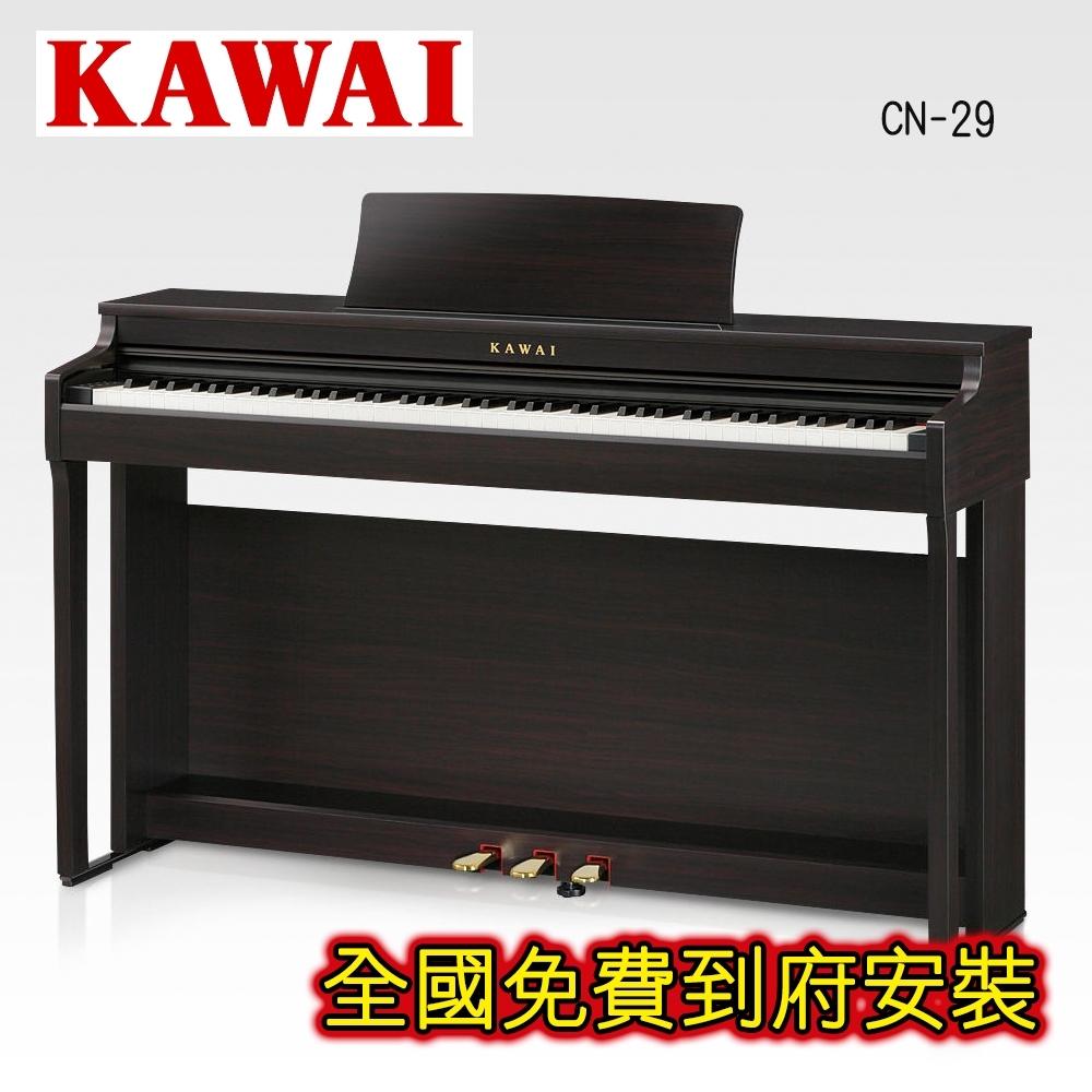 [無卡分期-12期] KAWAI CN29 88鍵數位電鋼琴 玫瑰木色款