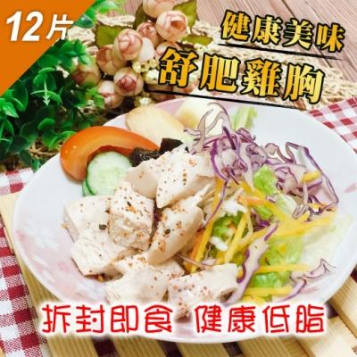 鮮食煮藝 低脂舒肥鮮嫩雞胸X12片(170±20g/片)