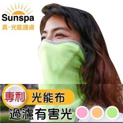 【SUN SPA】真 專利光能布 UPF50+ 遮陽防曬 濾光運動口罩