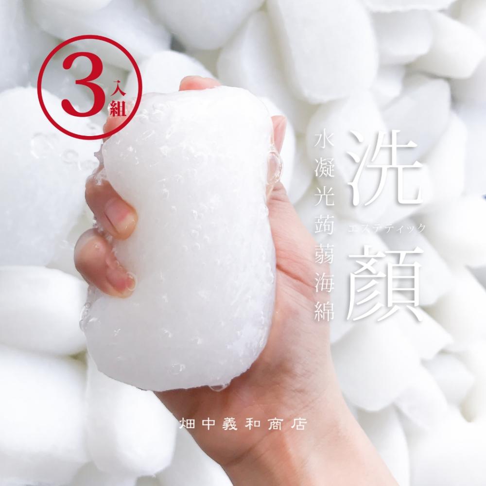 日本 畑中義和商店 水凝光洗顏蒟蒻海綿 3入組