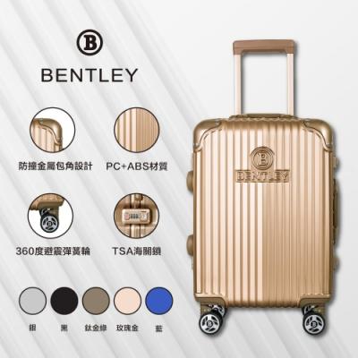 [時時樂限定]BENTLEY 賓利 20吋PC+ABS 升級鋁框拉桿輕量行李箱-五色任選