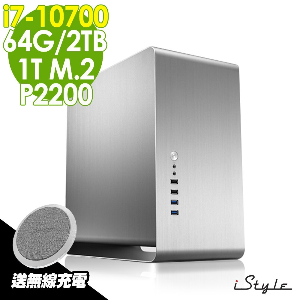 iStyle 3D繪圖商用電腦 i7-10700/64G/1T M.2+2TB/P2200/W10P/五年保固