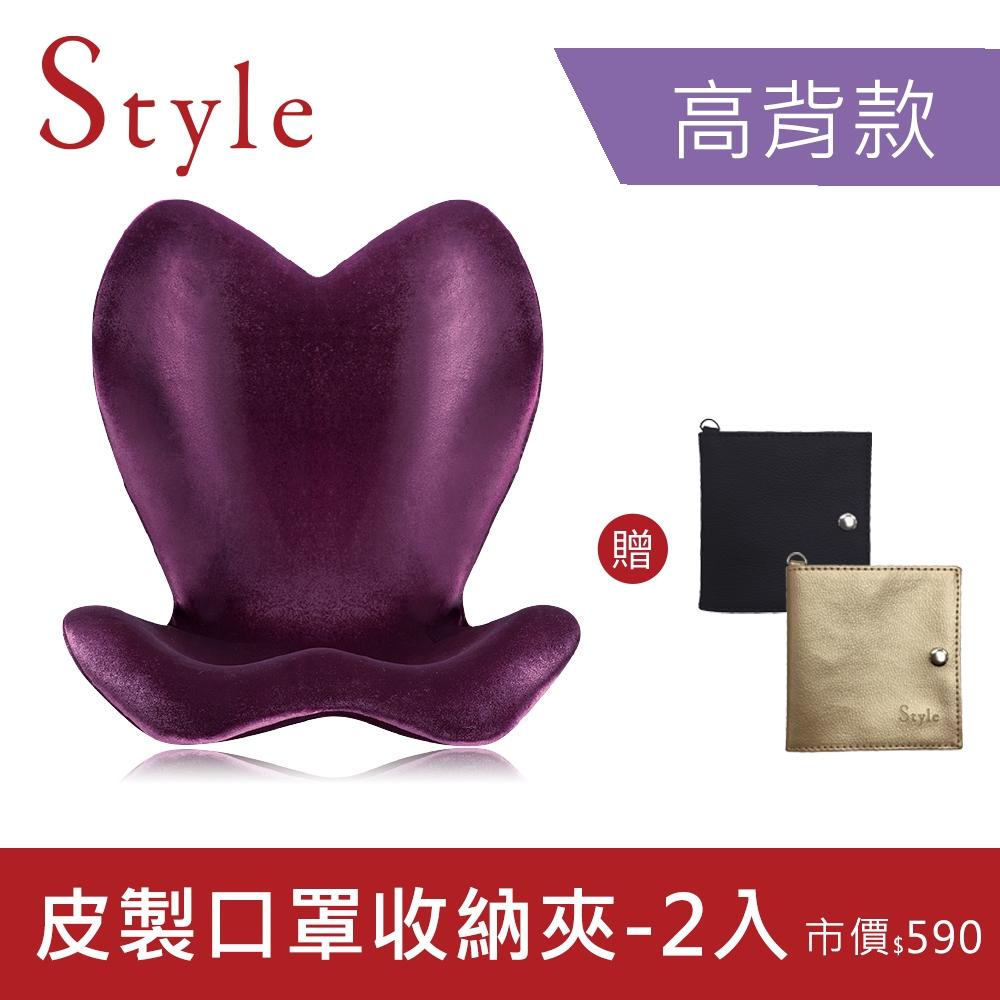 [10/8-10/21★現省1120元]Style ELEGANT 美姿調整椅 高背款- 紫